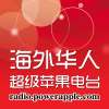 Play this podcast powerapple oversea chinese radio