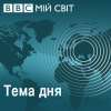 play podcast Тема дня